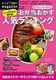 レシピブログmagazine レシピブログ部門別お弁当おかず人気ランキング (12)
