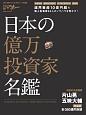 日本の億万投資家名鑑 運用資産10億円超も 個人投資家63人のノウハウを