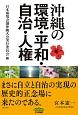 沖縄の環境・平和・自治・人権