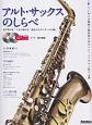 アルト・サックスのしらべ<新装版> 必ず吹ける!上手に吹ける!憧れのスタンダード18曲 模範演奏+マイナスワンを収録したCD2枚付