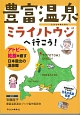 豊富温泉 ミライノトウジへ行こう!