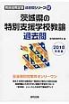 茨城県の特別支援学校教諭 過去問 2018 教員採用試験過去問シリーズ12