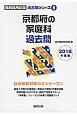 京都府の家庭科 過去問 2018 教員採用試験過去問シリーズ9