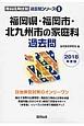 福岡県・福岡市・北九州市の家庭科 過去問 2018 教員採用試験過去問シリーズ9