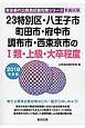 23特別区・八王子市・町田市・府中市・調布市・西東京市の1類・上級・大卒程度 2018 東京都の公務員試験対策シリーズ