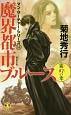 魔界都市ブルース 霧幻の章 マン・サーチャー・シリーズ14