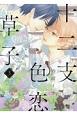 十二支-えと-色恋草子(3)