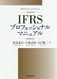 IFRSプロフェッショナルマニュアル