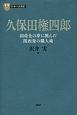 久保田権四郎 国産化の夢に挑んだ関西発の職人魂 日本の企業家