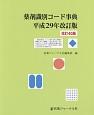 薬剤識別コード事典<改訂版> 平成29年