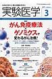 実験医学 35-4 2017.3 特集:がん免疫療法×ゲノミクスで変わるがん治療! 生命を科学する 明日の医療を切り拓く