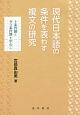 現代日本語の条件を表わす複文の研究 ト条件節とタラ条件節を中心に