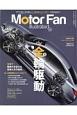 Motor Fan illustrated テクノロジーがわかると、クルマはもっと面白い(125)