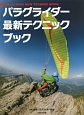 パラグライダー最新テクニックブック JPA Official Method