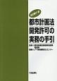 都市計画法 開発許可の実務の手引<改訂第21版>