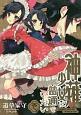 神薙少女は普通でいたい (1)