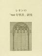 レオンの「960年聖書」研究