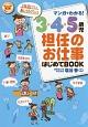 マンガでわかる!3・4・5歳児担任のお仕事はじめてBOOK ナツメ社保育シリーズ