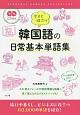 今すぐ役立つ 韓国語の日常基本単語集 CD付き