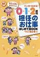 マンガでわかる!0・1・2歳児担任のお仕事はじめてBOOK ナツメ社保育シリーズ
