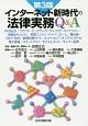 インターネット新時代の法律実務Q&A<第3版> FinTech/クラウド/ビッグデータ・ライフログ