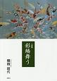 彩鱗舞う 小説集