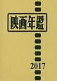 映画年鑑 2017