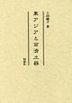 東アジアと百済土器