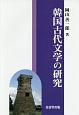 韓国古代文学の研究