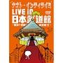 LIVE in 日本武道館 〜無謀?感動!武道館!!!〜