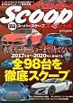スーパーSCOOPスペシャル<最新版> 2017 全98台を徹底スクープ