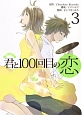 君と100回目の恋(3)