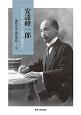 安達峰一郎 日本の外交官から世界の裁判官へ