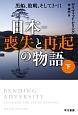 日本-喪失と再起の物語(下) 黒船、敗戦、そして3・11