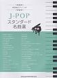 J-POPスタンダード名曲選 中級