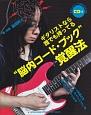 """ギタリストなら誰でも持ってる""""脳内コード・ブック""""覚醒法 CD付"""