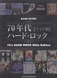 バンド・スコア 70年代ハード・ロック<ワイド版>