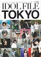 IDOL FILE TOKYO ローカルアイドルマガジン(2)