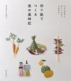 切り紙でつくる 食の歳時記 日本の四季の暮らしを彩る立体作品