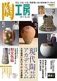季刊 陶工房 特集:現代陶芸アカデミズム/知りたい!人気作家の凄技レシピ 観る、知る、作る。陶芸家に学ぶ焼き物づくりの技(84)