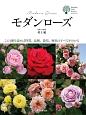 モダンローズ ガーデンライフシリーズ この1冊を読めば性質、品種、栽培、歴史のすべてがわ
