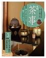 実用 茶事 亭主のはたらき 客のこころえ 正午の茶事[風炉] 立礼の茶事 (3)