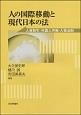 人の国際移動と現代日本の法 人身取引・外国人労働と日本の入管法制