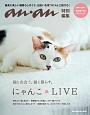 an・an特別編集 にゃんこ・LIVE 猫と出会う。猫と暮らす。