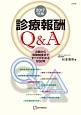 診療報酬Q&A 2017