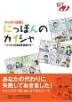 マンガで体験!にっぽんのカイシャ~ビジネス日本語を実践する~
