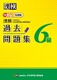 漢検 6級 過去問題集 平成29年