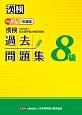 漢検 8級 過去問題集 平成29年