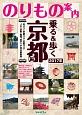 京都観光のりもの案内 乗る&歩く 京都編 時刻表付 2017 修学旅行・校外学習・自主研修・事前学習教材