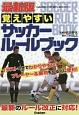 覚えやすい サッカールールブック<最新版>